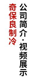 总经理刘权座客CCTV《影响力对话》栏目组