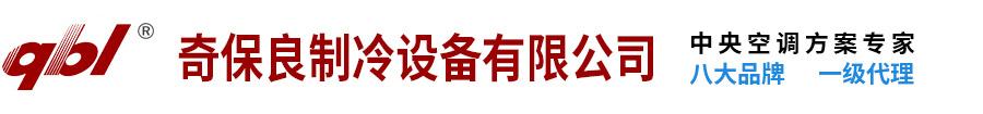 天津奇保良制冷设备有限公司